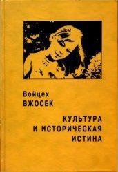 Войцех В. Культура и историческая истина