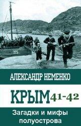 Неменко А.В. Крым 41-42. Загадки и мифы полуострова. 4 части