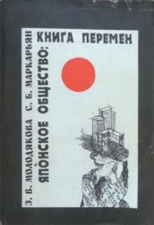 Молодякова Э.В., Маркарьян С.Б. Японское общество: книга перемен (полтора в ...