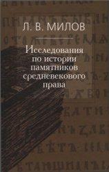 Милов Л. В. Исследования по истории памятников средневекового права