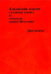 Албанский фактор в развитии кризиса на территории бывшей Югославии. Докумен ...