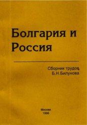 Болгария и Россия: Сборник трудов Б.Н. Билунова