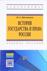 Шестаков Ю.А. История государства и права России