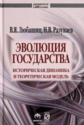 Любашиц В.Я., Разуваев Н.В. Эволюция государства: историческая динамика и т ...