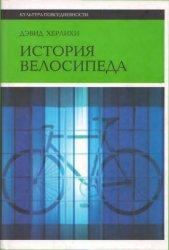 Херлихи Дэвид В. История велосипеда
