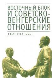 Хаванова О.В. (отв. ред.). Восточный блок и советско-венгерские отношения:  ...