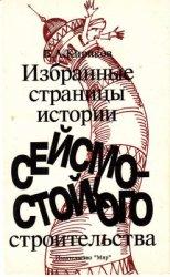 Кириков Б.А. Избранные страницы истории сейсмостойкого строительства