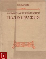 Карский Е.Ф. Славянская кирилловская палеография