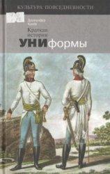Крейк Дж. Краткая история униформы (Форма напоказ: от традиционализма к выз ...