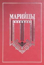 Марийцы. Историко-этнографические очерки