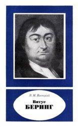 Пасецкий В.М. Витус Беринг (1681-1741)