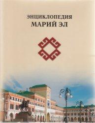 Энциклопедия Республики Марий Эл