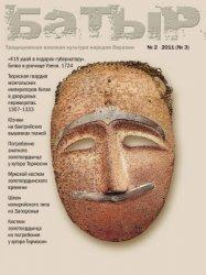 Батыр. Традиционная военная культура народов Евразии 2011 №02 (3)