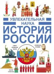 Гусев И.Е., Кошевар Д.В. История России