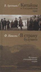 Арсеньев В.К. Китайцы в Уссурийском крае; Нансен Ф. В страну будущего