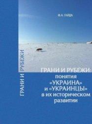 Гайда Ф.А. Грани и рубежи: понятия Украина и украинцы в их историческом раз ...