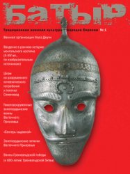 Батыр. Традиционная военная культура народов Евразии 2010 №01