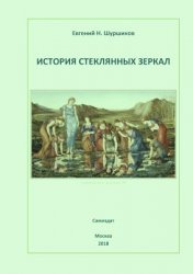 Шуршиков Е.Н. История стеклянных зеркал