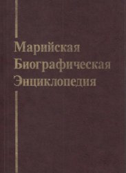 Мочаев В.А. (авт.-сост.) Марийская биографическая энциклопедия