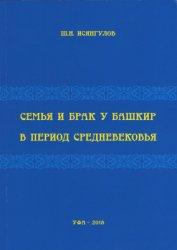 Исянгулов Ш.Н. Семья и брак у башкир в период средневековья