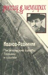Иванов-Разумник. Писательские судьбы. Тюрьмы и ссылки