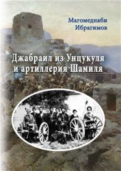 Ибрагимов М.-Н.А. Джабраил из Унцукуля и артиллерия Шамиля