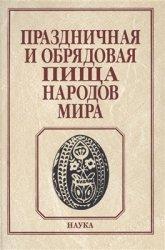 Арутюнов С.А., Воронина Т.А. (отв. ред.). Праздничная и обрядовая пища наро ...