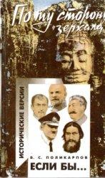 Поликарпов В. Если бы... Исторические версии