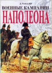 Чандлер Дэвид. Военные кампании Наполеона. Триумф и трагедия завоевателя
