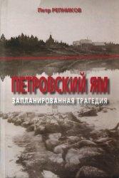 Репников П. Ю. Петровский Ям. Запланированная трагедия