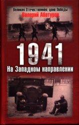 Абатуров В.В. 1941. На Западном направлении