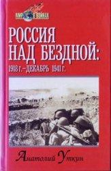 Уткин А.И. Россия над бездной (1918 г. - декабрь 1941 г.)