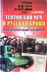 Широкорад А.Б. Тевтонский меч и русская броня. Русско-германское военное со ...