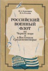 Золотарев В.А., Козлов И.А. Российский военный флот на Черном море и в Вост ...