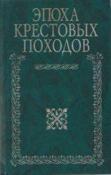 Лависс Э., Рамбо А. (ред.) Эпоха крестовых походов