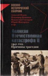 Великая Отечественная катастрофа II. 1941 год. Причины трагедии