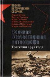 Великая Отечественная катастрофа. Трагедия 1941 года