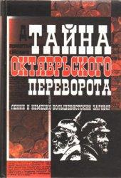 Тайна Октябрьского переворота. Ленин и немецко-большевистский заговор. Доку ...