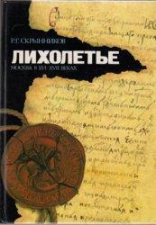 Скрынников Р.Г. Лихолетье: Москва в XVI - XVII веках