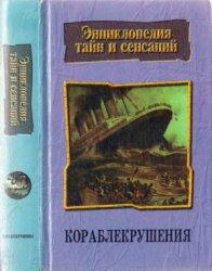 Трус Н.Н (авт.-сост.) Кораблекрушения