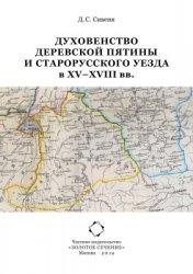 Сивеня Д.С. Духовенство Деревской пятины и Старорусского уезда в XV- XVIII  ...
