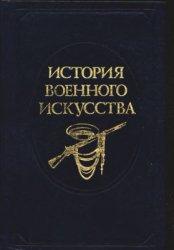 Строков А.А. История военного искусства. Том 5