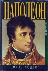 Людвиг Эмиль. Наполеон