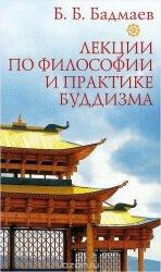 Бадмаев Б.Б. Лекции по философии и практике буддизма
