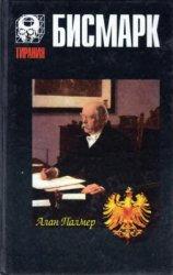 Палмер Алан. Бисмарк