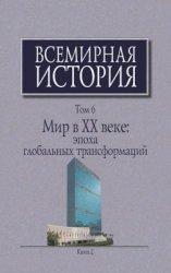 Чубарьян А.О. (гл. ред.) Всемирная история. В 6-ти т. Том 6. Мир в XX веке: ...
