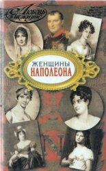 Грибанов Б. Женщины Наполеона