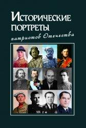 Бочарников И.В. (Ред.) Исторические портреты патриотов Отечества. Том 3