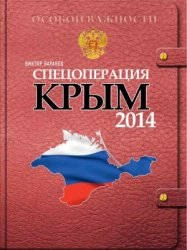Баранец В. Спецоперация Крым 2014