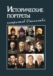 Бочарников И.В. (Ред.) Исторические портреты патриотов Отечества. Том 4